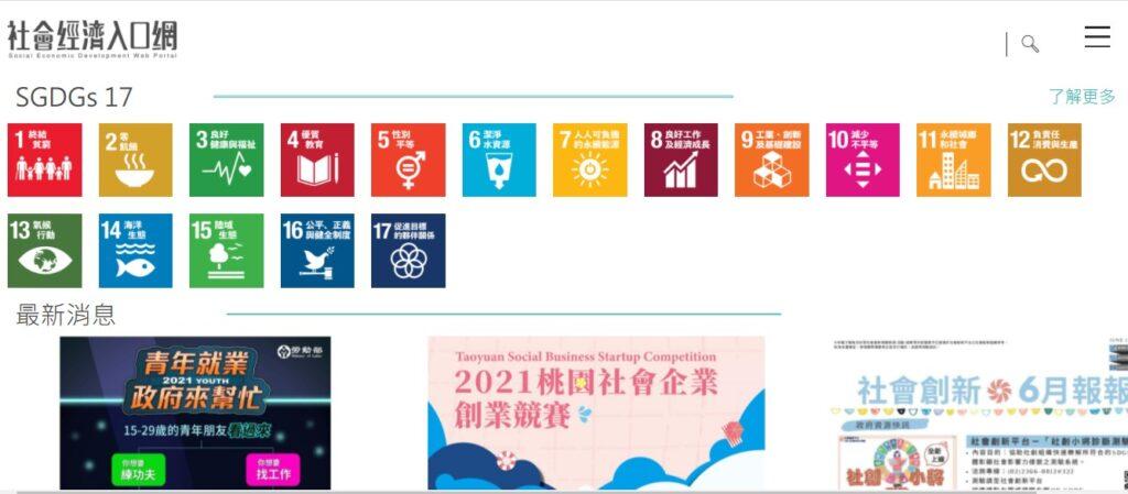 社會經濟入口網, by 台灣政府勞動部 勞動力發展署