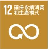 12 確保永續消費與生產模式