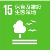 15 保育與維護生態領地