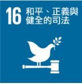 16 和平 正義與健全的司法