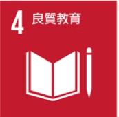 4 良好教育