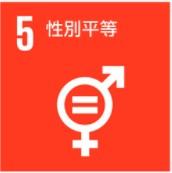 5 性別平等