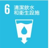 6 清潔飲水與衛生設施